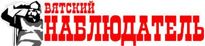 <b>ВЯТСКИЙ НАБЛЮДАТЕЛЬ</b> Новости, события факты города Кирова и области