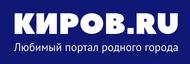 <b>КИРОВ.РУ</b> Информационный портал