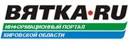 <b>ВЕСТИ ВЯТКА</b> Информационный портал