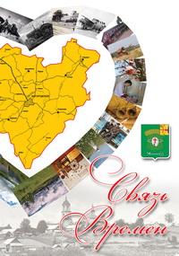 Aдминистративно-территориальное деление Богородского района