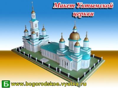 Село Ухтым