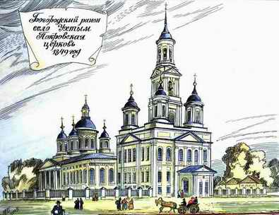 История происхождения села Ухтым Самарина Н. А.