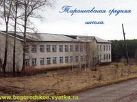 Выпускники Таранковской средней школы