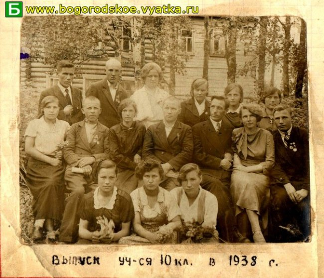Выпускники Богородской средней школы 1938 года.
