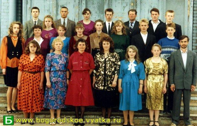 Выпускники Богородской средней школы 1994 года.