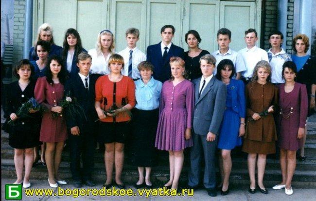 Выпускники Богородской средней школы 1995 года.