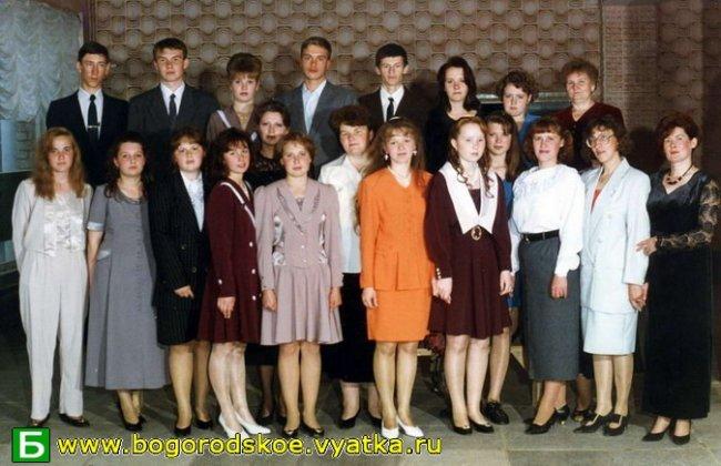 Выпускники Богородской средней школы 1997 года.