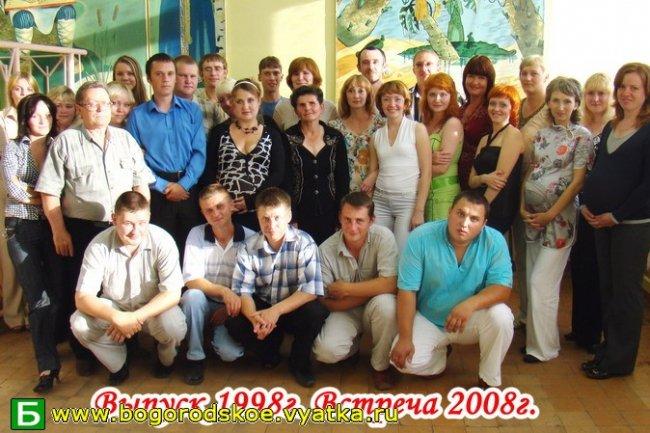 12 июля 2008 года Состоялась встреча выпускников Богородской средней школы 1998 года.