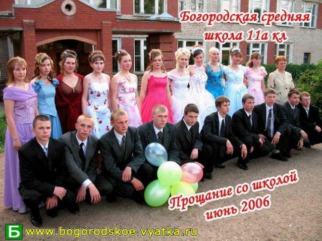 Выпускники Богородской средней школы 2006 года.