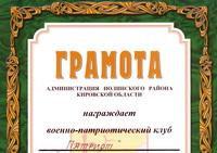 По итогам конкурсов «ПАТРИОТ» занял второе место.