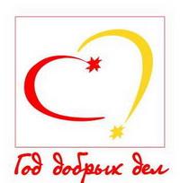 Акция «Поздравить учителя – 2010»