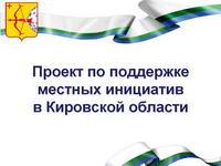 Проект поддержки местных инициатив в Кировской области
