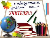 «Поздравь своего учителя!»