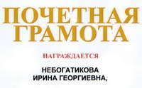 Грамота Министерства