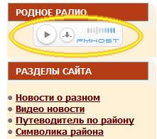 Как пользоваться радио