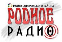 Сегодня 9 декабря с 19:00 до 21:00 Розыгрыш призов на Родном радио