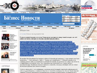 СМИ О НАС. Бизнес-Новости в Кирове. Атака на журналистов