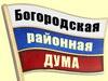 О  проведении  второго заседания Богородской районной Думы