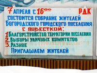 Cобрание жителей п. Богородское