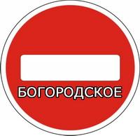 Об ограничении движения транспортных средств в п. Богородское