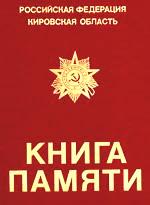 """""""КНИГА ПАМЯТИ"""" БОГОРОДСКОГО РАЙОНА"""
