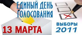 За вклад организацию и проведение выборов