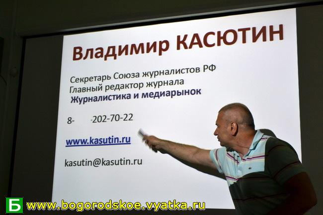 Касютин Владимир Леонидович «Вятское комьюнити»