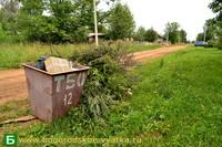 Пусть и к вашему дому соседи носят мусор