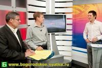 В прямом эфире на телеканале СТС http://bogorodskoe.vyatka.ru/