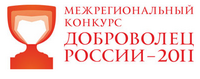 Об участии в Межрегиональном конкурсе «Доброволец России – 2011»