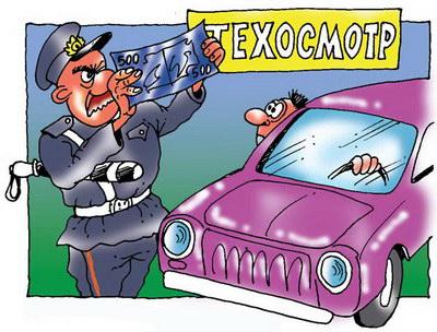 С 1 января 2012 года изменяются правила техосмотра