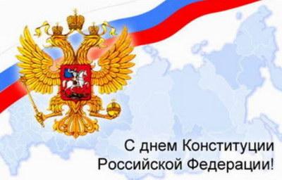 С 18-летием  Конституции Российской Федерации