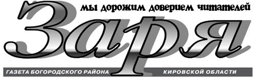 """""""ЗАРЯ"""" возвращается в ИНТЕРНЕТ"""