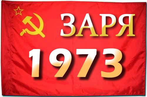 Рожденным в СССР посвящается