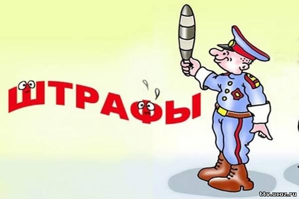http://bogorodskoe.vyatka.ru/news_raznoe/2483-s-1-yanvarya-uvelichilis-shtrafy-za-narusheniya.html