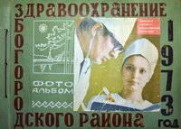 История Богородской районной больницы: фотоархив 1968 года