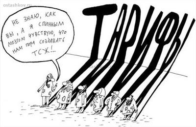 ТАРИФЫ ЖКХ НА 2012 год в п.Богородское.