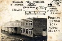 Одноклассники Ухтымской средней школы 1978 г.
