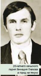Плехов Г. в 20 лет