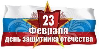 С праздником! С Днем Защитника Отечества!