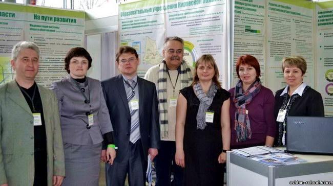 Ошлань на Российском образовательном форуме в Москве!