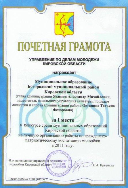 Первое место в областном конкурсе у Богородского района