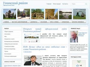Открыт новый официальный сайт Унинского района!