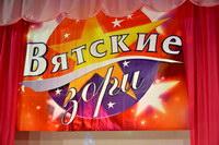 'ВЯТСКИЕ ЗОРИ' в Богородском районе!