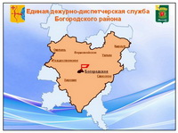 ЕДДС в Богородском районе приступила к работе в круглосуточном режиме