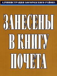 """Появились новые кандидатуры в """"Книгу Почёта""""."""
