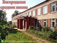 Ремонт Богородской средней школы переносится на неопределённый срок!
