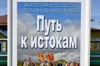В п. Богородское появилась фотовыставка под открытым небом
