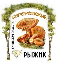 29 сентября 2012 года межрайонный праздник «Богородский рыжик»