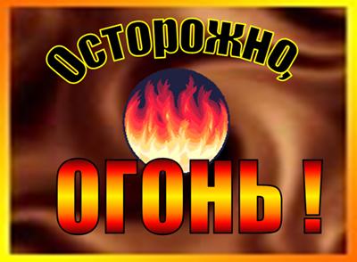 Серия пожаров охватила последние дни Унинский район